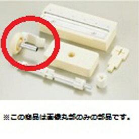 千葉工業所 CHIBA つま太郎・かつらむきピールS用シャフト止め <CKT02101>[CKT02101]