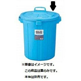 リス RISU GK丸型ペール 25型蓋 <KPC4902>[KPC4902]