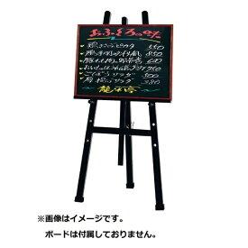 シンビ Shimbi シンビ 木製イーゼル 黒 OS-21NB <ZIC2602>[ZIC2602]