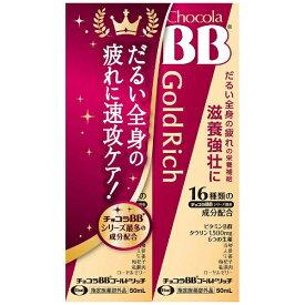 チョコラBBゴールドリッチ(50mL×2)【wtcool】エーザイ Eisai