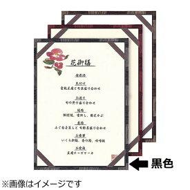 シンビ Shimbi シンビ メニューブック 和-17A 黒 <PMB1901>[PMB1901]
