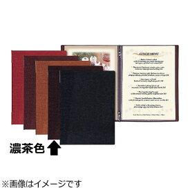シンビ Shimbi シンビ メニューブック(KAGOME) TKO-101 濃茶 <PMB0302>[PMB0302]
