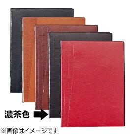 シンビ Shimbi シンビ メニューブック(ASANOHA) TKO-201 濃茶 <PMB0402>[PMB0402]