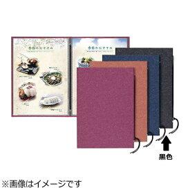 シンビ Shimbi シンビ 和風メニューブック LS-123 黒 <PWH0904>[PWH0904]