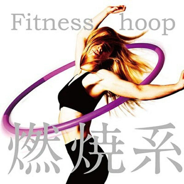 La-VIE ラ・ヴィ 健康グッズ フラフープ フィットネスフープ(φ90cm/赤紫×紫) 3B-3071