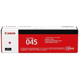 キヤノン CANON CRG-045MAG 純正トナー トナーカートリッジ045 マゼンタ[CRG045MAG]