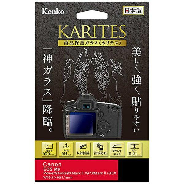 ケンコー KARITES 液晶保護ガラス(キヤノンEOSM6/PowerShot G9XM2専用) KKGCEOSM6