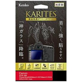 ケンコー・トキナー KenkoTokina KARITES 液晶保護ガラス(キヤノンEOSM6/PowerShot G9XM2専用) KKGCEOSM6