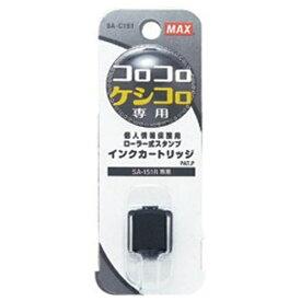 マックス MAX 「コロコロケシコロ」交換用インクカートリッジ SA-C151