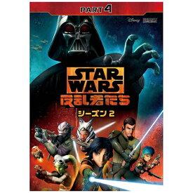 ウォルト・ディズニー・ジャパン The Walt Disney Company (Japan) スター・ウォーズ 反乱者たち シーズン2 PART4 【DVD】