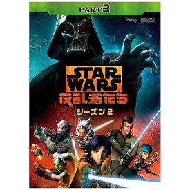 ウォルト・ディズニー・ジャパン The Walt Disney Company (Japan) スター・ウォーズ 反乱者たち シーズン2 PART3 【DVD】