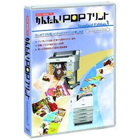エプソン EPSON 【ソフトウェア】かんたん!POPプリントStandard Edition3 EPSPOPSE3