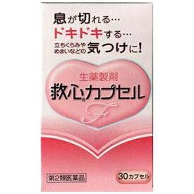 【第2類医薬品】 救心カプセルF(30カプセル)【wtmedi】救心製薬 kyushin