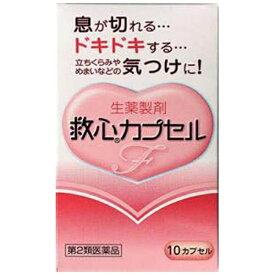【第2類医薬品】 救心カプセルF(10カプセル)【wtmedi】救心製薬 kyushin