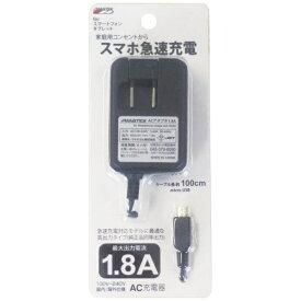 ウイルコム WILLCOM [micro USB] ケーブル一体型AC充電器 1.8A
