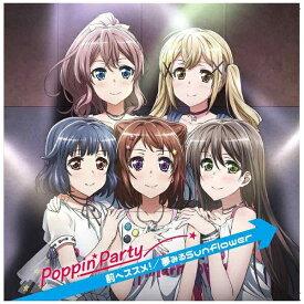 ブシロードミュージック Poppin'Party/TVアニメ「BanG Dream!」6thシングル:前へススメ!/夢みるSunflower 【CD】