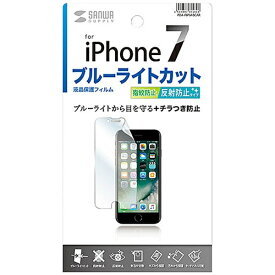 サンワサプライ SANWA SUPPLY iPhone 7用 ブルーライトカット液晶保護指紋反射防止フィルム PDA-FIP64BCAR