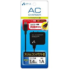 エアージェイ air-J [micro USB]ケーブル一体型AC充電器 (1.4m・ブラック)AKJ-72R BK [1.4m]