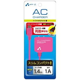 エアージェイ air-J [micro USB]ケーブル一体型AC充電器 (1.4m) ピンク AKJ-72RPK
