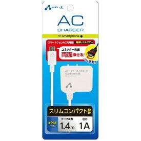 エアージェイ air-J [micro USB]ケーブル一体型AC充電器 (1.4m・ホワイト)AKJ-72R WH [1.4m]