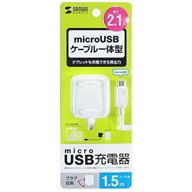 サンワサプライ SANWA SUPPLY [micro USB]ケーブル一体型AC充電器 2.1A (1.5m・ホワイト)ACA-IP45W [1.5m]