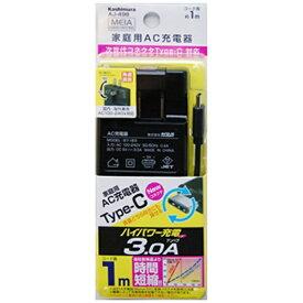 樫村 KASHIMURA [Type-C]ケーブル一体型AC充電器 3A (1m・ブラック)AJ-498