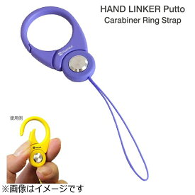 HAMEE ハミィ HandLinker Putto Carabiner カラビナリング携帯ストラップ[PUTTOカラビナリングPU]