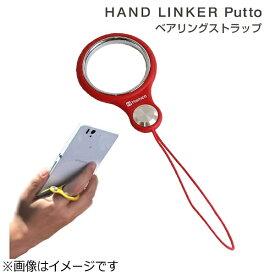 HAMEE ハミィ HandLinker Putto ベアリング携帯ストラップ[PUTTOリングRD]