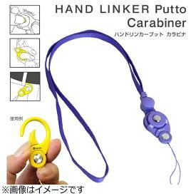 HAMEE ハミィ HandLinker Putto Carabinerモバイルネックストラップ[PUTTOカラビナネックPU]