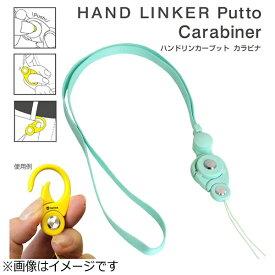 HAMEE ハミィ HandLinker Putto Carabinerモバイルネックストラップ[PUTTOカラビナネックMT]