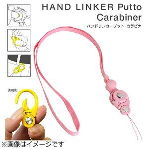 HAMEE ハミィ HandLinker Putto Carabinerモバイルネックストラップ[PUTTOカラビナネックBPK]