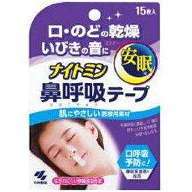 小林製薬 Kobayashi ナイトミン 鼻呼吸テープ 15枚