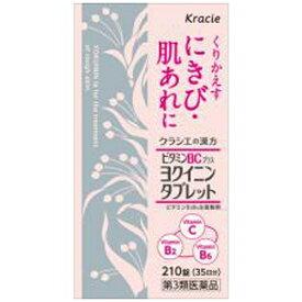【第3類医薬品】 ビタミンBCプラスヨクイニンタブレット(210錠)【wtmedi】クラシエ Kracie
