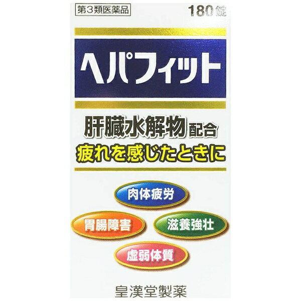 【第3類医薬品】 ヘパフィット(180錠)皇漢堂製薬