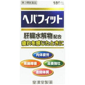 【第3類医薬品】 ヘパフィット(180錠)【wtmedi】皇漢堂製薬