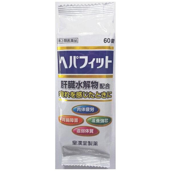 【第3類医薬品】 ヘパフィット(60錠)皇漢堂製薬
