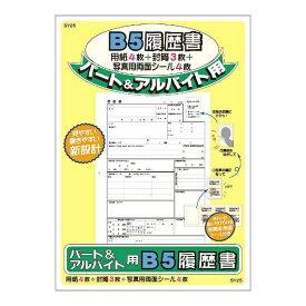 アピカ APICA 履歴書用紙 B5 パート・アルバイト用 SY25