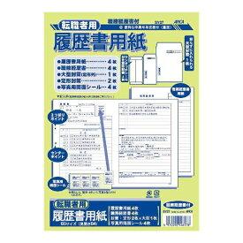 アピカ APICA 履歴書用紙 B5 転職者用 SY27