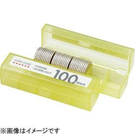 オープン工業 OPEN INDUSTRIES コインケース 100円用 MA-100【wtcomo】