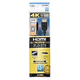 オーム電機 OHM ELECTRIC VIS-C15PRE-K HDMIケーブル [1.5m /HDMI⇔HDMI /イーサネット対応]