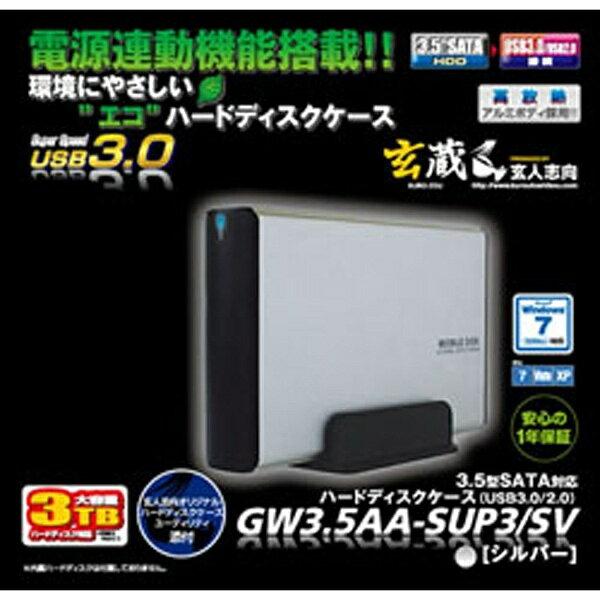 玄人志向 GW3.5AA-SUP3/SV (3.5型HDDケース/シルバー)