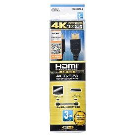 オーム電機 OHM ELECTRIC VIS-C30PRE-K HDMIケーブル [3m /HDMI⇔HDMI /イーサネット対応]