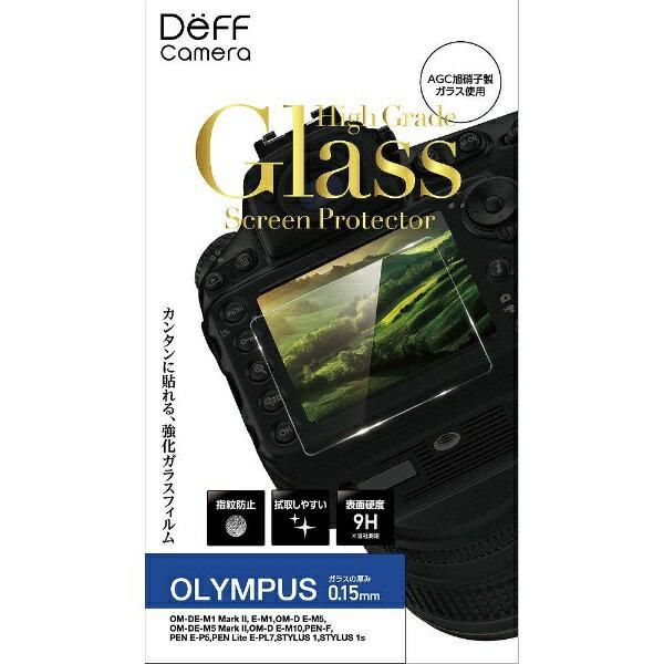 DEFF ディーフ デジタルカメラ用 液晶保護ガラスフィルム DPG-BC1OL01 OLYMPUS OM-DE-M1 Mark II、 E-M1、OM-D E-M5、OM-D E-M5 Mk.II、OM-D E-M10、PEN-F、PEN E-P5、PEN Lite E-PL7、STYLUS 1、STYLUS 1s 対応[DPGBC1OL01]