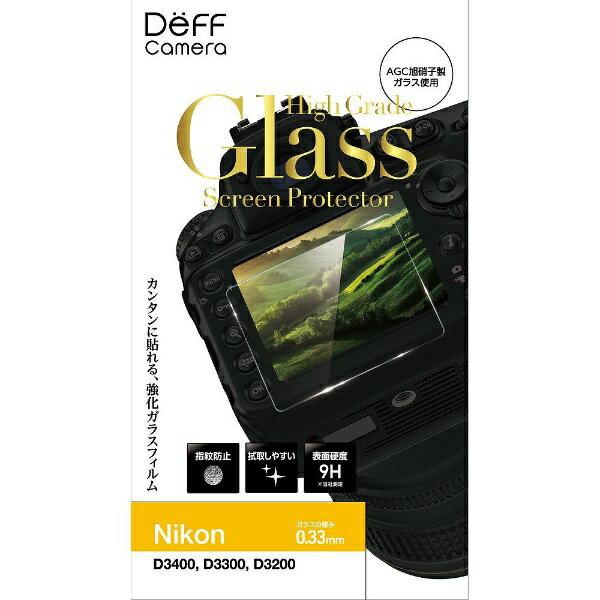 DEFF ディーフ デジタルカメラ用 液晶保護ガラスフィルム DPG-BC1NI03 Nikon D3400、D3300、D3200 対応[DPGBC1NI03]