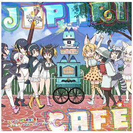 ビクターエンタテインメント Victor Entertainment (アニメーション)/TVアニメ『けものフレンズ』ドラマ&キャラクターソングアルバム「Japari Cafe」 【CD】