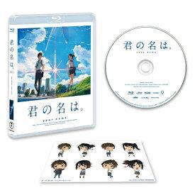 東宝 「君の名は。」 Blu-ray スタンダード・エディション 【ブルーレイ ソフト】 【代金引換配送不可】