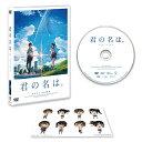1位:東宝 「君の名は。」 DVD スタンダード・エディション 【DVD】