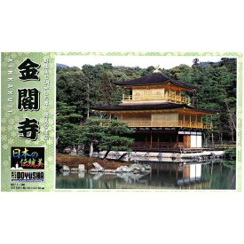 童友社 DOYUSHA 1/200 日本の伝統美シリーズ No.12 金閣寺