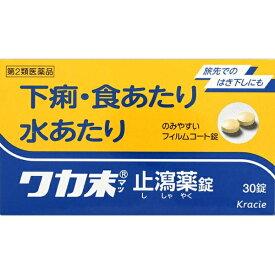 【第2類医薬品】 ワカ末止瀉薬(30錠)【wtmedi】クラシエ Kracie