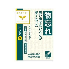 【第2類医薬品】 「クラシエ」 オンジエキス顆粒(24包)【wtmedi】クラシエ Kracie